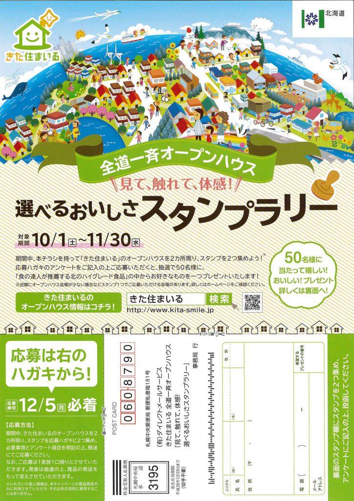 tutomue-hokusho-net_20161110_165935