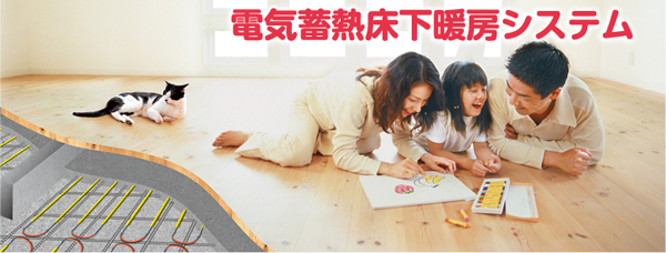 床下蓄熱暖房システム