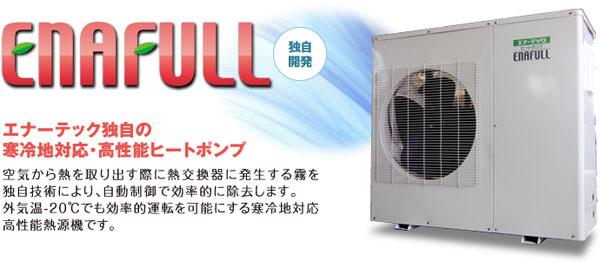 ヒートポンプ暖房エナフル