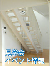 北翔建設オープンハウス