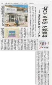 北海道新聞記事2014/11/1